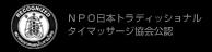 NPO日本トラディッショナルタイマッサージ協会公認
