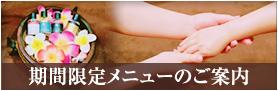 兵庫 タイ古式マッサージ バンクンメイ 三ノ宮店 期間限定メニュー