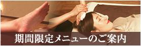 大阪 タイ古式マッサージ バンクンメイ 本町アリエッタ店 期間限定メニュー