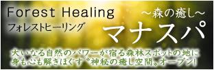 Forest Healing(フォレストフィーリング)~森の癒し~ マナスパ