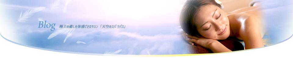 【公式】天空のスパ ラパス|ホテルニューアワジ・プラザ淡路島内 スタッフブログ