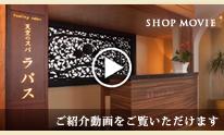 店舗紹介動画