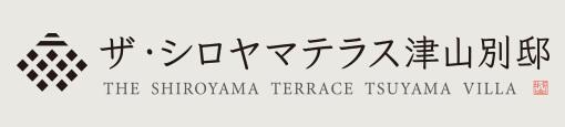 ザ・シロヤマテラス津山別邸 ロゴ画像