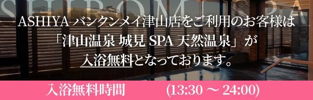 ASHIYAバンクンメイ津山店をご利用のお客様は 津山温泉 城見SPA(天然温泉)が入浴無料となっております。 (13:30~24:00)